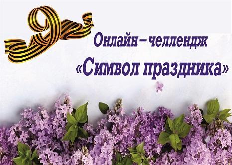 Онлайн-челлендж «Символ праздника»