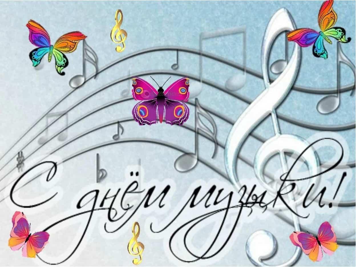 Международный День музыки.